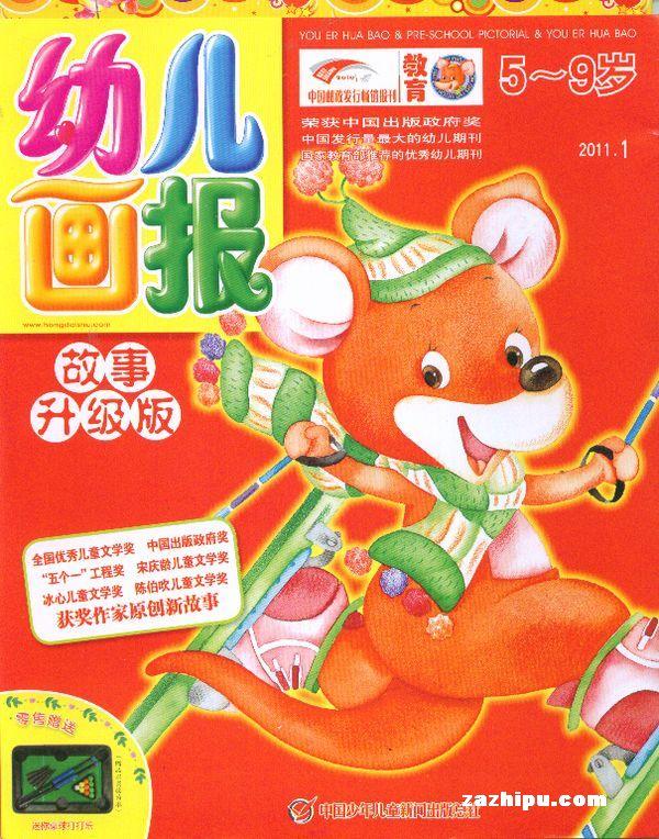 幼儿画报2011年1月期图片