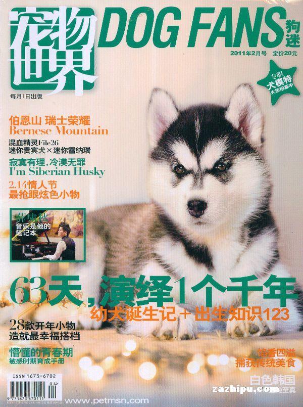 宠物世界(狗迷)2011年2月期封面图片-杂志铺zazhipu.