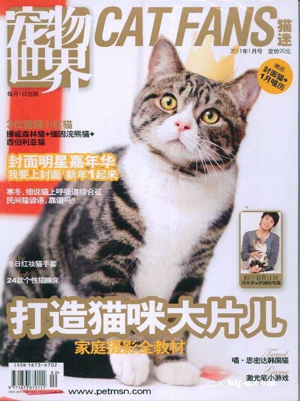 宠物世界(猫迷)2011年1月期封面图片-杂志铺zazhipu.