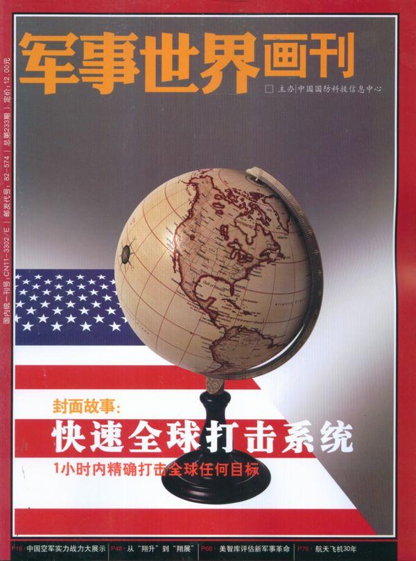 军事世界画刊2011年8月期封面图片-杂志铺zazhipu.com