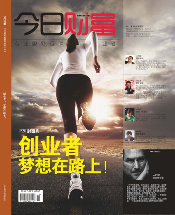 今日财富杂志订阅