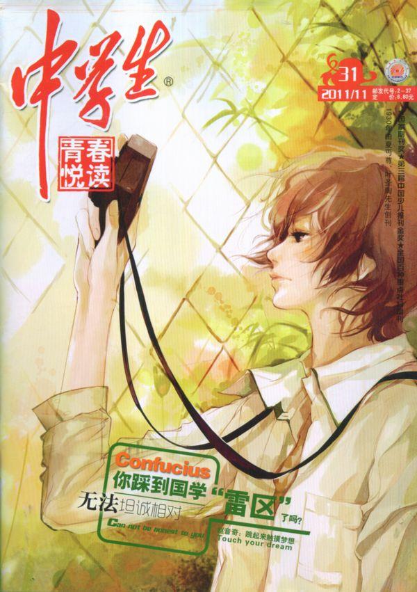 中学生青春悦读2011年11月期封面图片-杂志铺zazhipu.