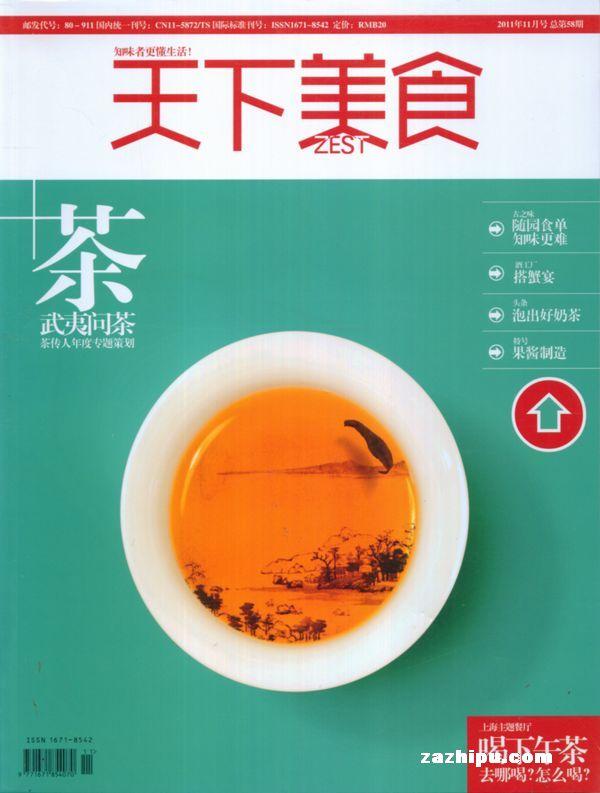 天下美食2011年11月期封面图片-杂志铺zazhip