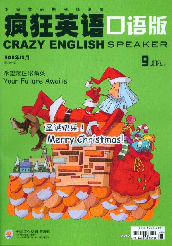疯狂英语(口语版)2011年12月期-疯狂英语(口语版)杂志封面,内容精彩