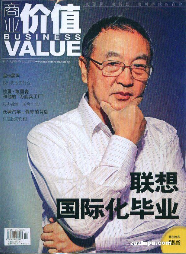 期-商业价值杂志封面