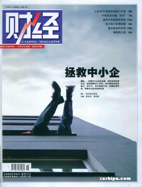 财经2011年10月第3期-财经杂志封面