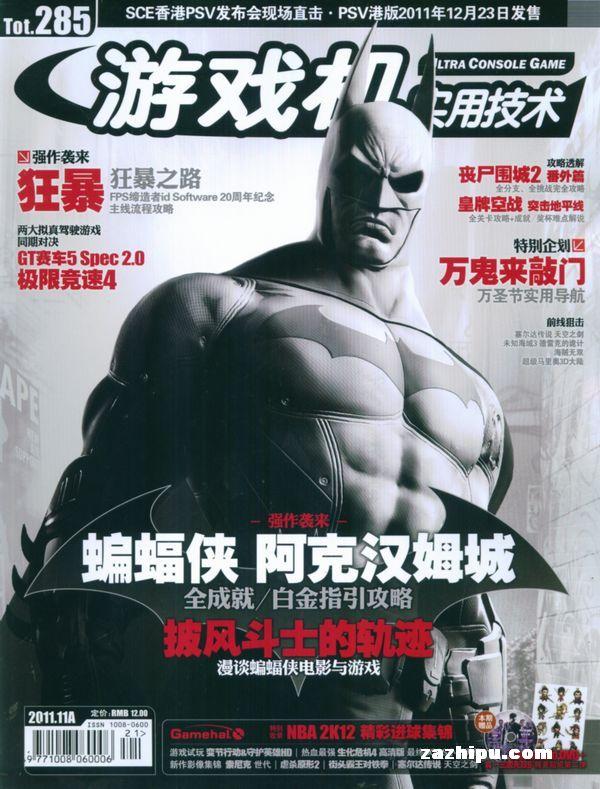 游戏机实用技术2011年11月第1期-游戏机实用技术杂志封面,内容精彩