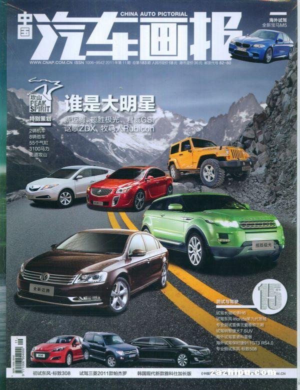 车杂志封面素材