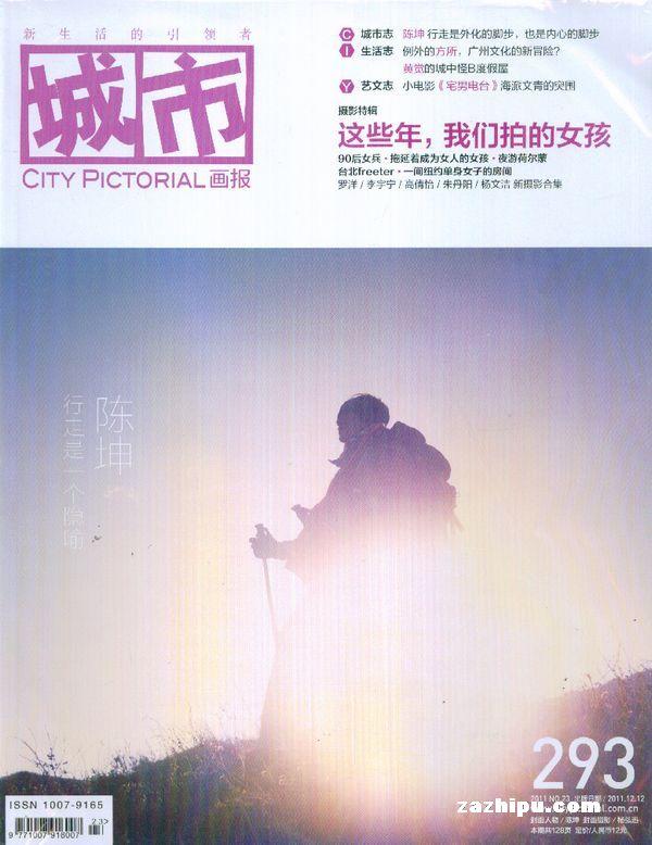 城市畫報2011年12月第1期