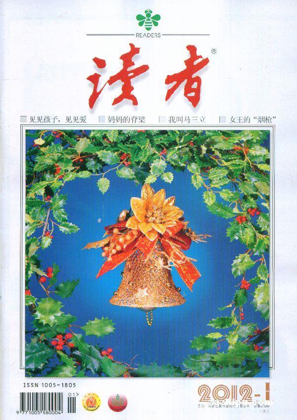 读者2012年1月第1期封面图片-杂志铺zazhipu