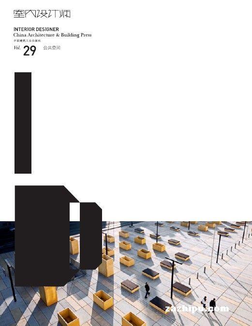 室内设计师2011年杂志封面图片