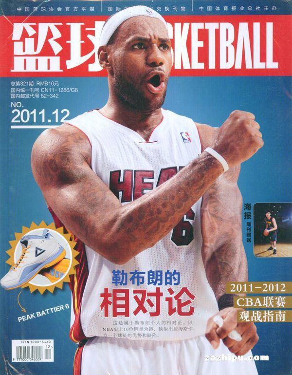 篮球2011年12月期-篮球杂志封面,内容精彩试读