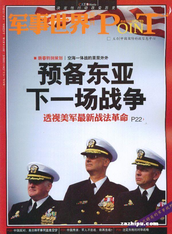 军事世界画刊2011年1月期-军事世界画刊杂志封面,内容精彩试读