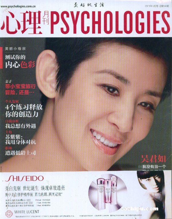 心理月刊2011年3月期