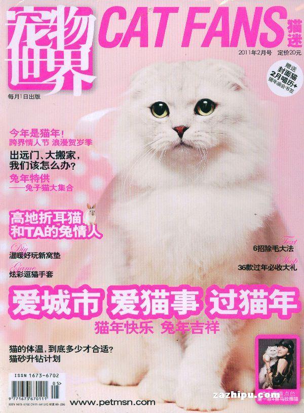 宠物世界(猫迷)2011年2月期-宠物世界(猫迷)杂志封面,内容精彩试读