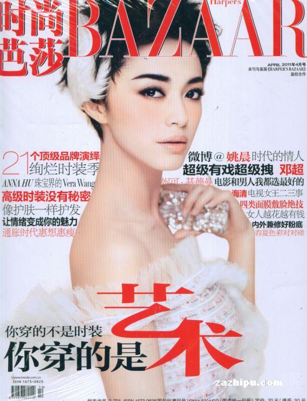 时尚芭莎2011年4月期封面图片-杂志铺zazhipu.com-的