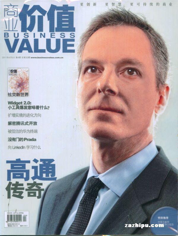 商业价值2011年4月期封面图片-杂志铺zazhipu.com-的