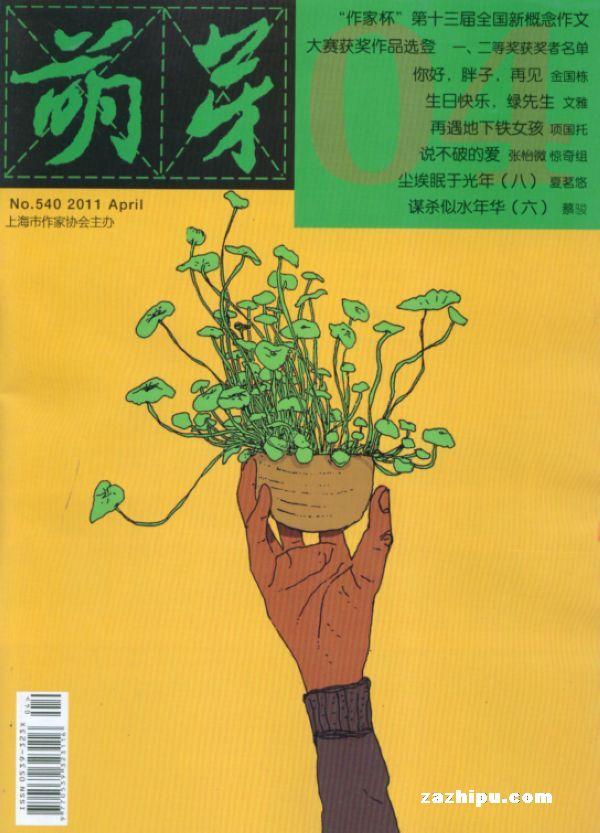萌芽2011年4月期-萌芽杂志封面,内容精彩试读