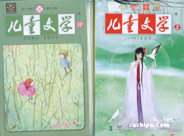 儿童文学(儿童版杂志封面 儿童文学(儿童版杂志订阅