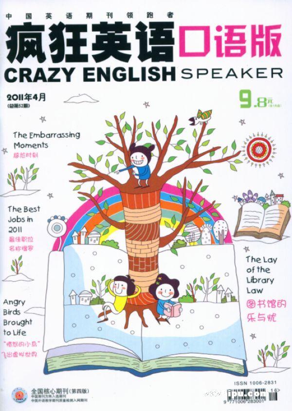 疯狂英语口语版2007