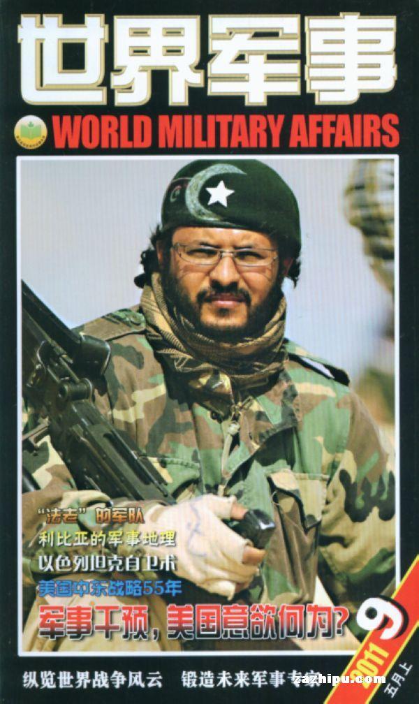 世界军事2011年5月第1期封面图片-杂志铺zazhipu.com