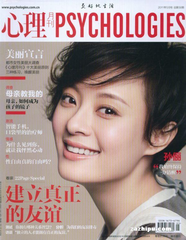 心理月刊2011年5月期-心理月刊杂志封面,内容精彩试读