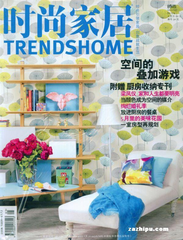 时尚家居2011年5月期-时尚家居杂志封面