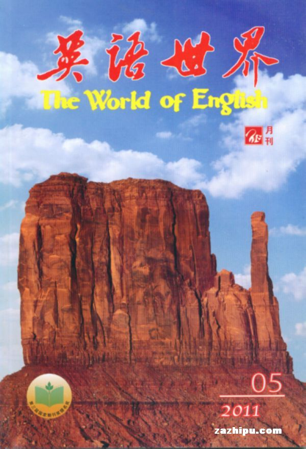 英语世界2011年5月期-英语世界订阅-杂志铺:杂