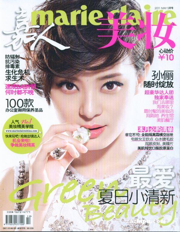 嘉人美妆2011年5月期 嘉人美妆杂志封面 -嘉人美妆2011年5月期 嘉人图片