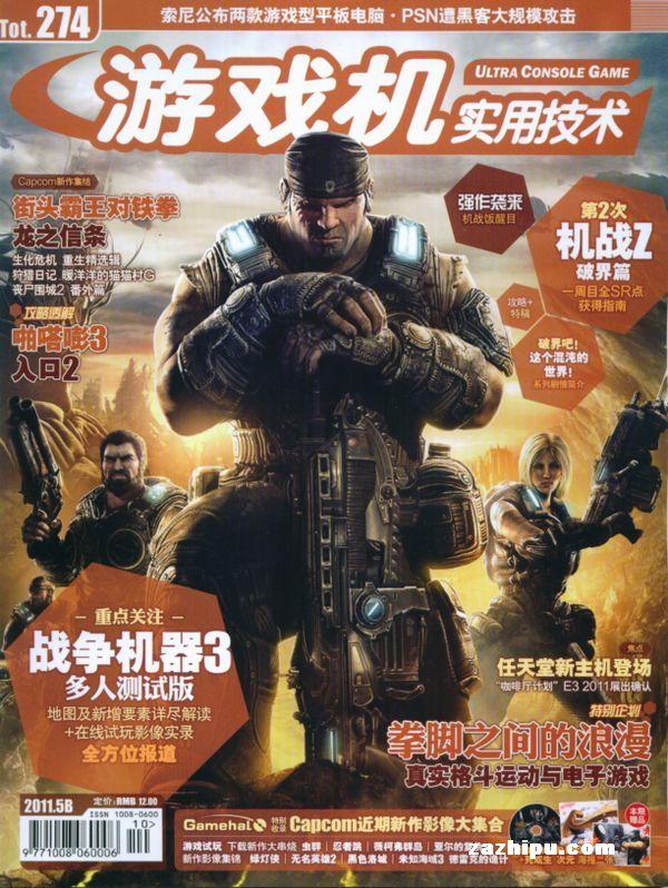 游戏机实用技术2011年5月第2期-游戏机实用技术杂志封面,内容精彩