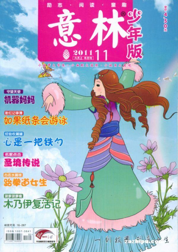 七月上吉他谱入学版-意林少年版2011年6月第1期封面图片 杂志铺zazhipu.com 领先的杂志订