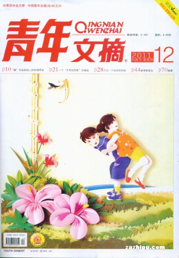青年文摘2011年6月第1期封面图片-杂志铺zaz