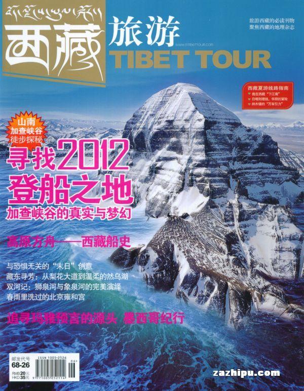 西藏旅游2011年6月期封面图片-杂志铺zazhipu.com-的