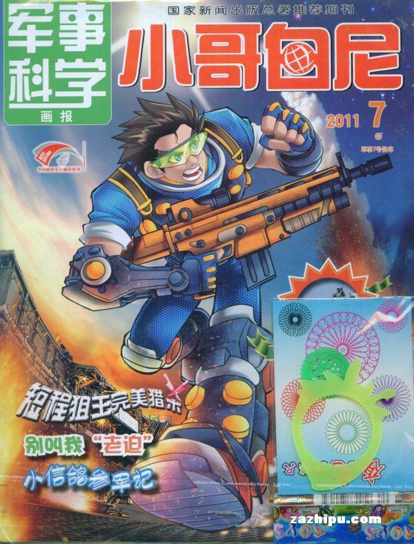 小哥白尼军事科学画报2011年7月期封面图片-杂志铺.