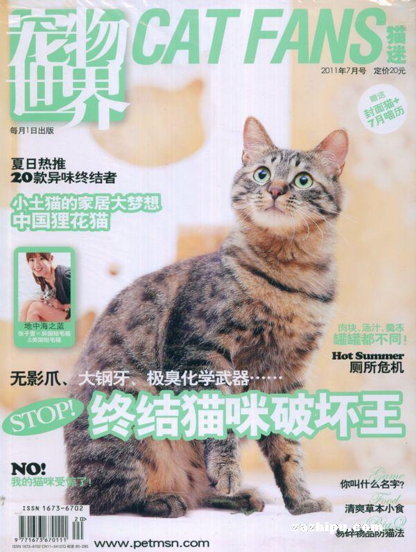 宠物世界(猫迷)2011年7月期-宠物世界(猫迷)杂志封面,内容精彩试读 &