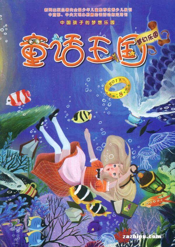梦幻乐园2011年8月期-童话王国(文学大师班)