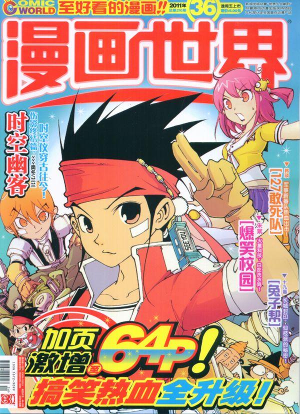 漫画杂志2011年9月第2期漫画世界-封面铺-订阅的平台领先图片fgo杂志吾王图片