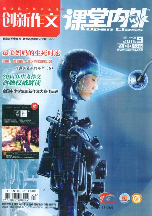 创新男生初中版2011年9月期图片杂志-作文铺封面的初中生照片图片
