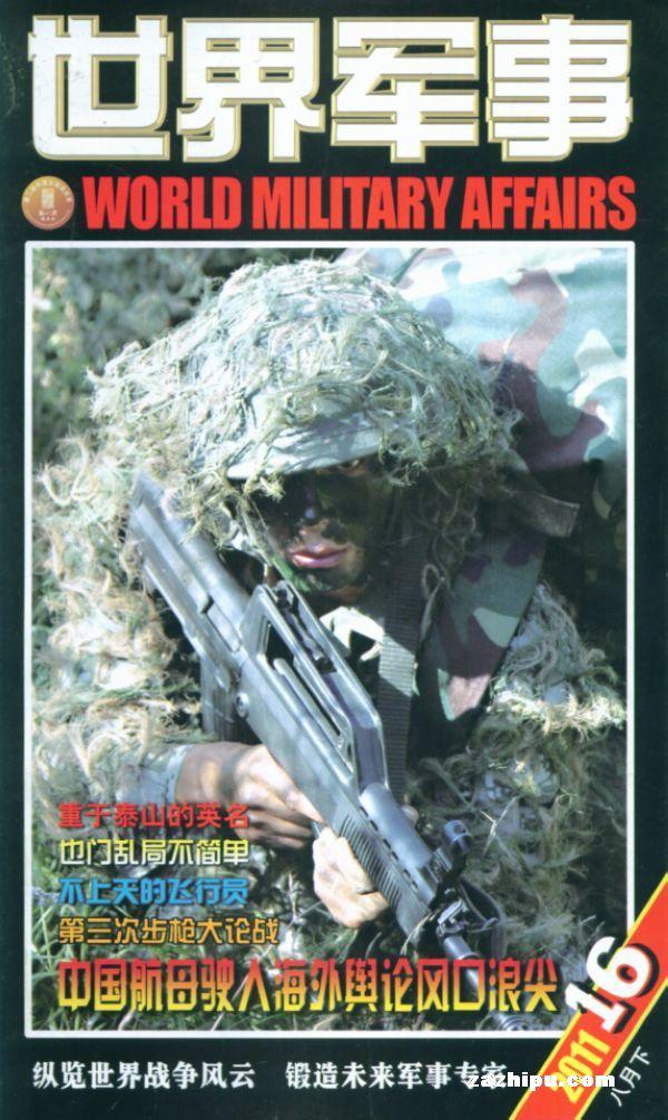 世界军事2011年8月第2期-世界军事杂志封面,内容精彩试读