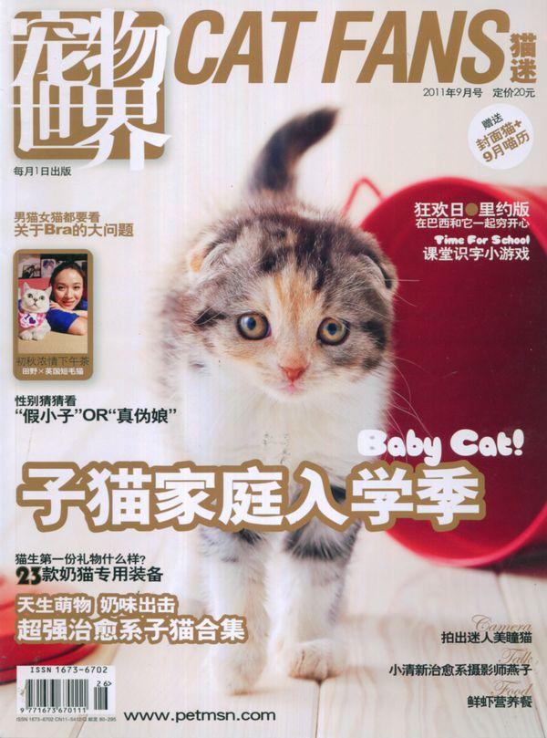 宠物世界(猫迷)2011年9月期-宠物世界(猫迷)杂志封面,内容精彩试读