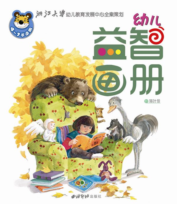 幼儿益智画册(综合版+绘本版)2011年11月期-幼儿益智