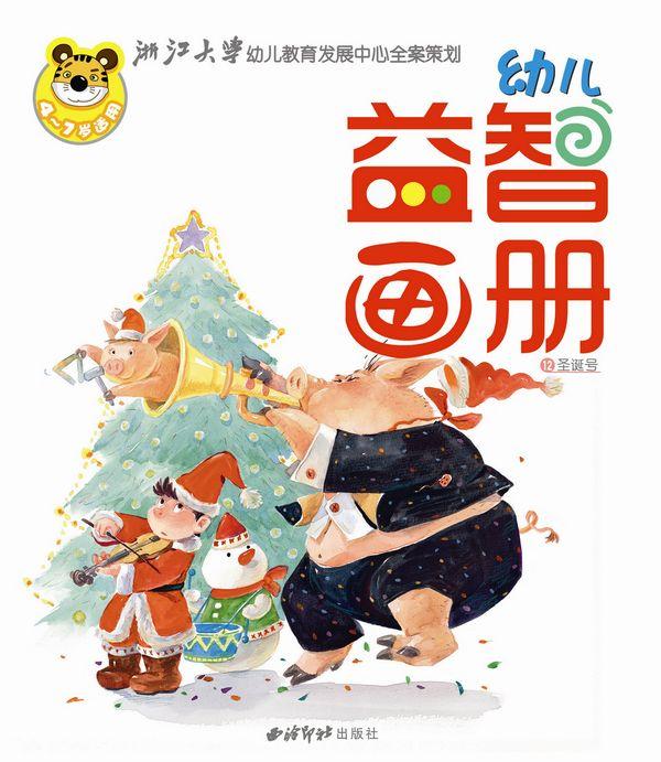 幼儿益智画册(1杂志订阅
