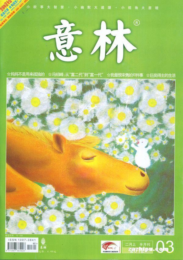 意林2012年2月1期封面图片-杂志铺zazhipu