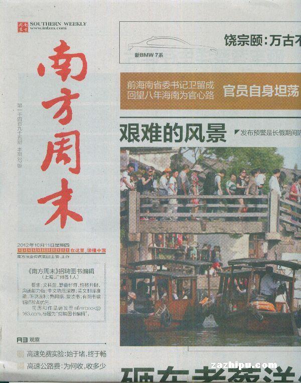 南方周末2012年1月第1期-南方周末订阅-杂志铺:杂志折扣订阅网