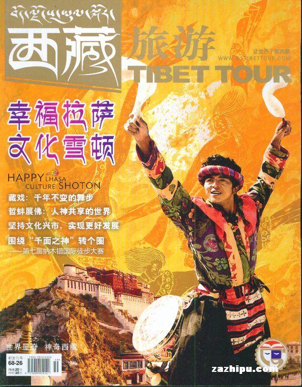 西藏旅游2012年10月期封面图片-杂志铺zazhipu.com-的