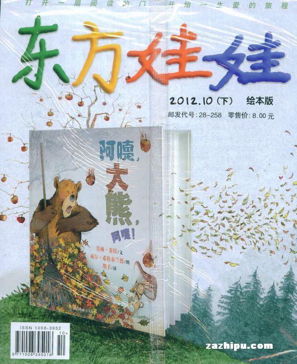 东方娃娃(智力版 绘本版)2012年10月期(绘本版)