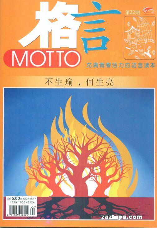 格言2012年11月第2期-格言杂志封面,内容精彩试读