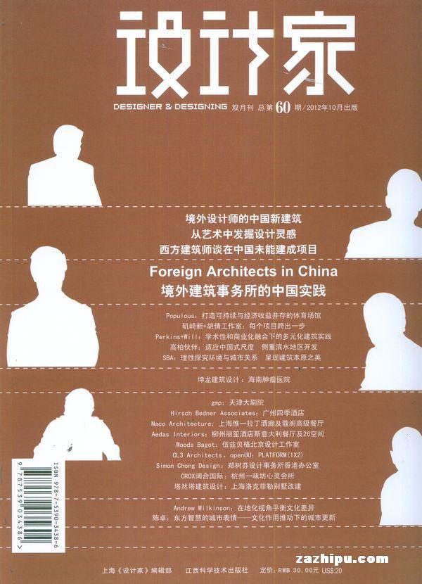 设计家2010年11月期-设计家杂志封面
