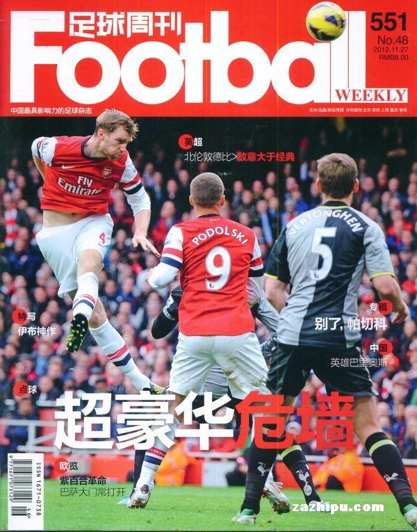 足球周刊2012年11月第4期封面图片-杂志铺za