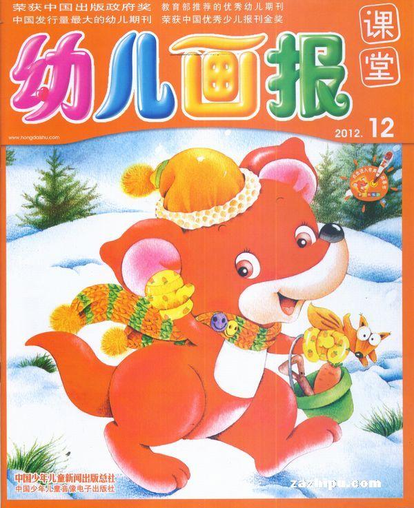 幼儿画报课堂2012年12月期 幼儿画报课堂订阅